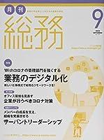 月刊総務 2020年 09 月号 [雑誌]