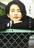 渡邊圭祐 1st写真集『その節は。』 (TOKYO NEWS MOOK)