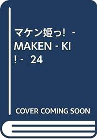 マケン姫っ! ‐MAKEN‐KI!‐ 24 (ドラゴンコミックスエイジ)