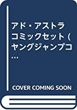 アド・アストラ コミックセット (ヤングジャンプコミックス・ウルトラ) [マーケットプレイスセット]