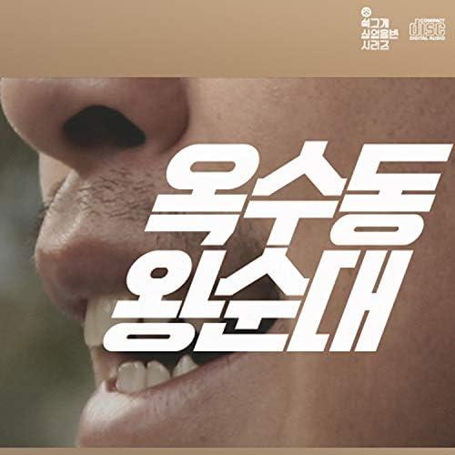 옥수동왕순대 Oksudong Wangsundae