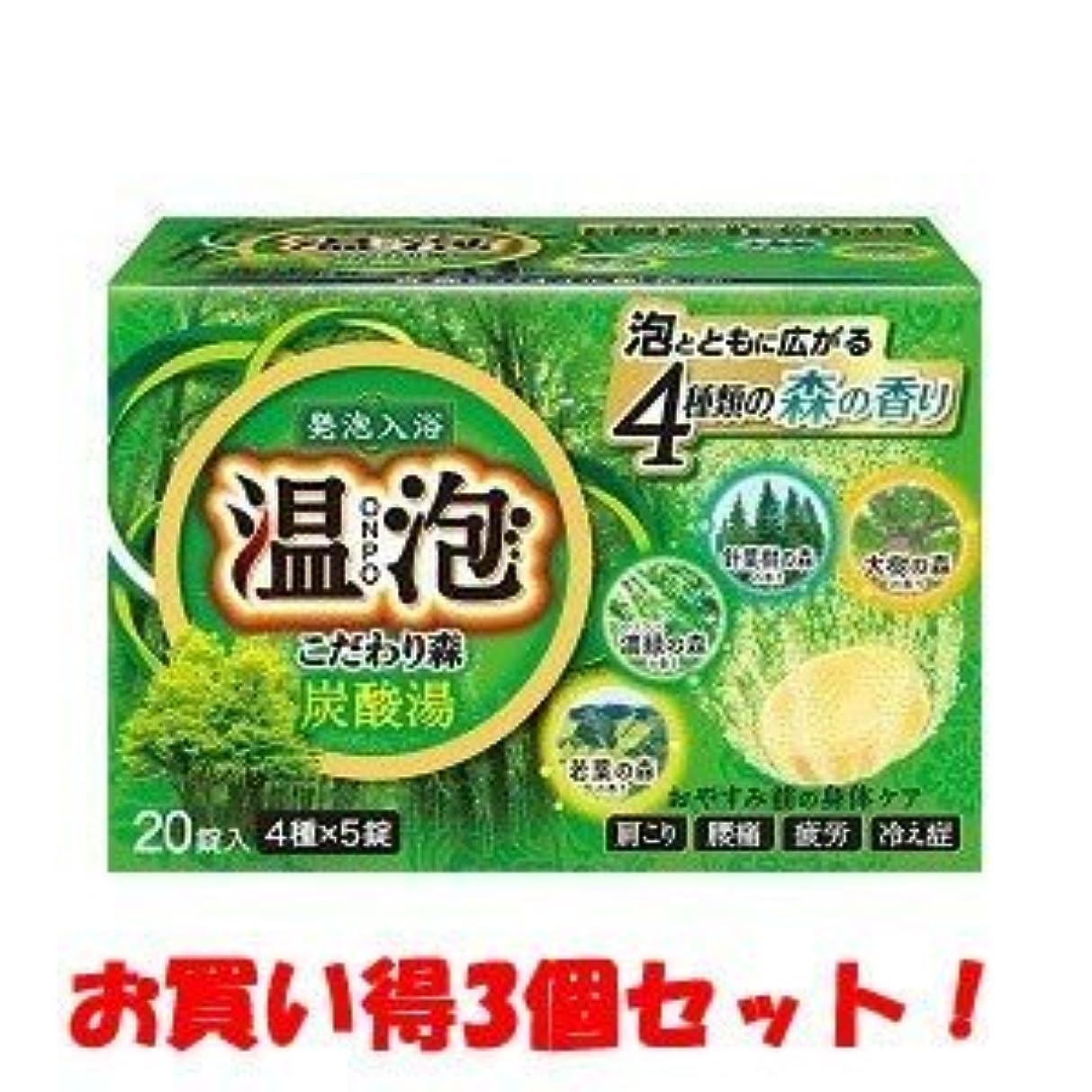 誓うラベルケープ(アース製薬)温泡 こだわり森炭酸湯 45g×20錠入(医薬部外品)(お買い得3個セット)