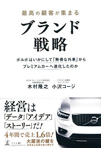 最高の顧客が集まるブランド戦略 ボルボはいかにして「無骨な外車」から プレミアムカーへ進化したのか