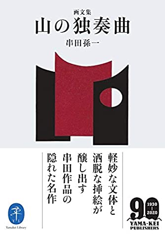 ヤマケイ文庫 画文集 山の独奏曲