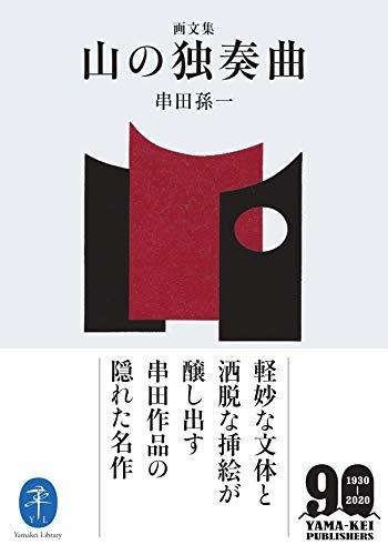 ヤマケイ文庫 画文集 山の独奏曲 - 串田 孫一