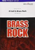 WSB-10-8 ブラスロック楽譜 さくらさくら Brass Rock (吹奏楽譜BRASS ROCK)
