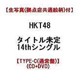 【生写真(拠点店共通絵柄)付】 HKT48 タイトル未定 14thシングル 【TYPE-C(通常盤)】(CD+DVD)