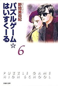 [野間美由紀]のパズルゲーム☆はいすくーる 6 (白泉社文庫)