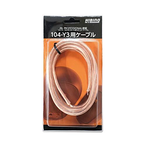 HIBINO 104-Y3用ケーブル JBL PROFESSIONAL認証 104/104-BT用スピーカーケーブル 2m