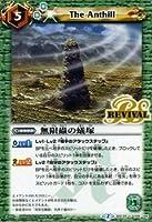 バトルスピリッツ 無限蟲の蟻塚 / 龍皇再誕(BSC22) / シングルカード / BSC22-108