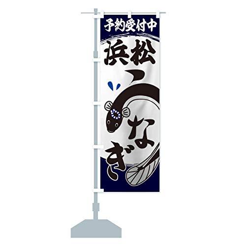浜松のうなぎ のぼり旗(レギュラー60x180cm 左チチ 標準)