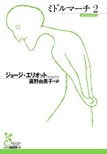 ミドルマーチ2 (光文社古典新訳文庫)
