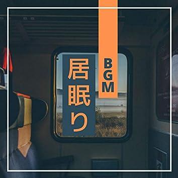 居眠り BGM - 公共交通機関で寝るの音楽
