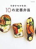 ワタナベマキの10の定番弁当 (扶桑社ムック)