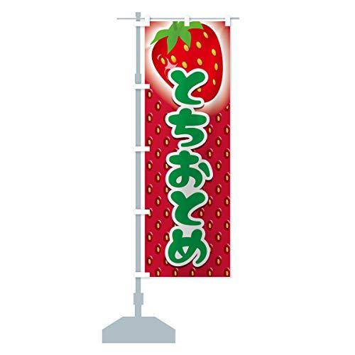 とちおとめ のぼり旗 サイズ選べます(スリム45x180cm 左チチ)
