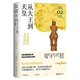 From King to Emperor (Era of Great Tombs and Asuka Period)(Hardcover) (Chinese Edition)