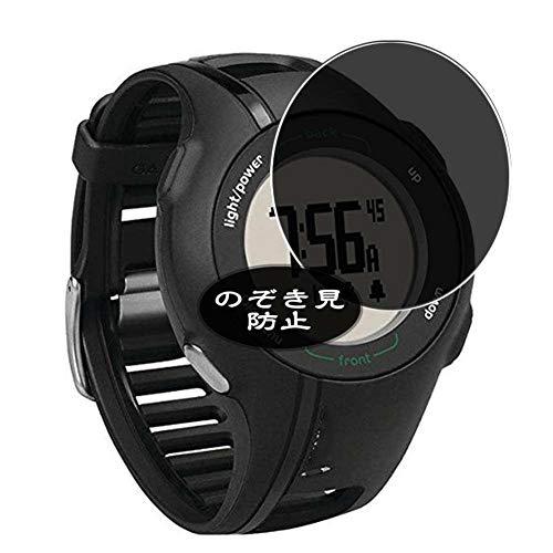 Vaxson Anti Spy Schutzfolie, kompatibel mit Garmin Approach S1 smartwatch Smart Watch, Displayschutzfolie Bildschirmschutz Privatsphäre Schützen [nicht Panzerglas]