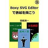 Boxy SVG Editorで表紙を描こう