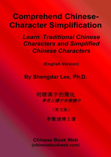 Comprehend Chinese-Character Simplification: Learn Traditional Chinese Characters and Simplified Chinese Characters (English Edition)