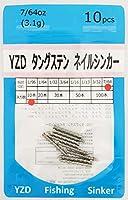 YZD タングステン ネイルシンカー TG【10個 】3.1g 7/64oz