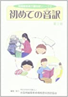 初めての音訳 (視覚障害者介護技術シリーズ 2)