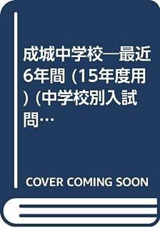 成城中学校―最近6年間 (15年度用) (中学校別入試問題集シリーズ (K28★))