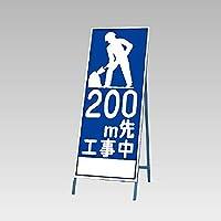 【394-22】反射看板 200M先工事中