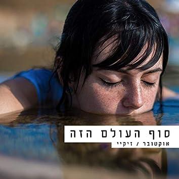 Sof Ha Olam Ha'ze (feat. זי קיי)