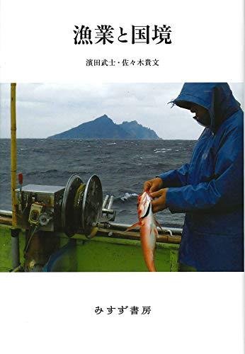 漁業と国境