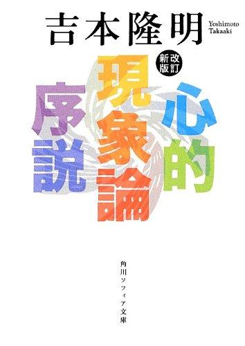 改訂新版 心的現象論序説 (角川ソフィア文庫)