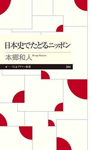 日本史でたどるニッポン (ちくまプリマー新書)