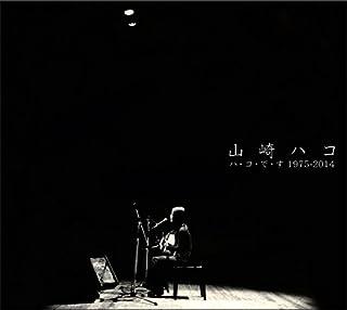 ハ・コ・で・す 1975-2014