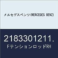 メルセデスベンツ(MERCEDES BENZ) FテンションロッドRH 2183301211.