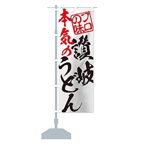 讃岐うどん のぼり旗 サイズ選べます(スリム45x180cm 左チチ)