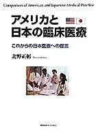 アメリカと日本の臨床医療―これからの日本医療への提言
