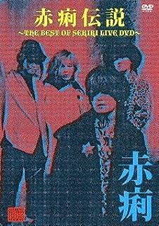 赤痢伝説~THE BEST OF SEKIRI LIVE DVD~ [DVD]