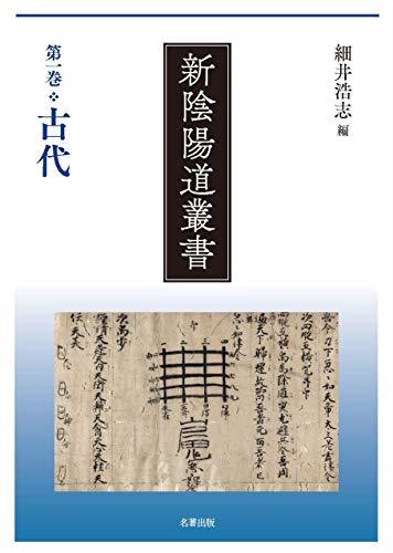 第一巻 古代 (新陰陽道叢書)
