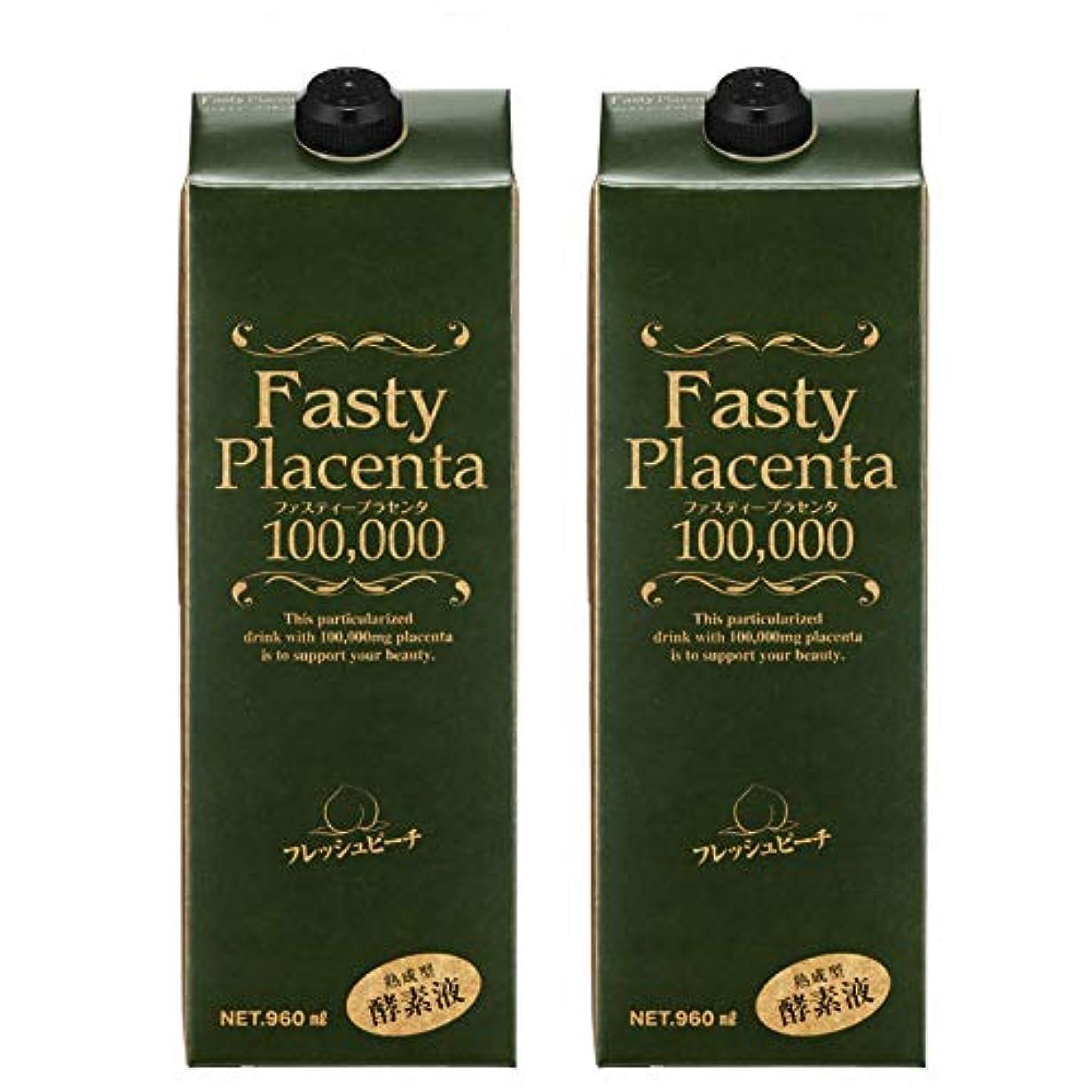 もろいバウンド放射するファスティープラセンタ100,000 増量パック(フレッシュピーチ味) 2本