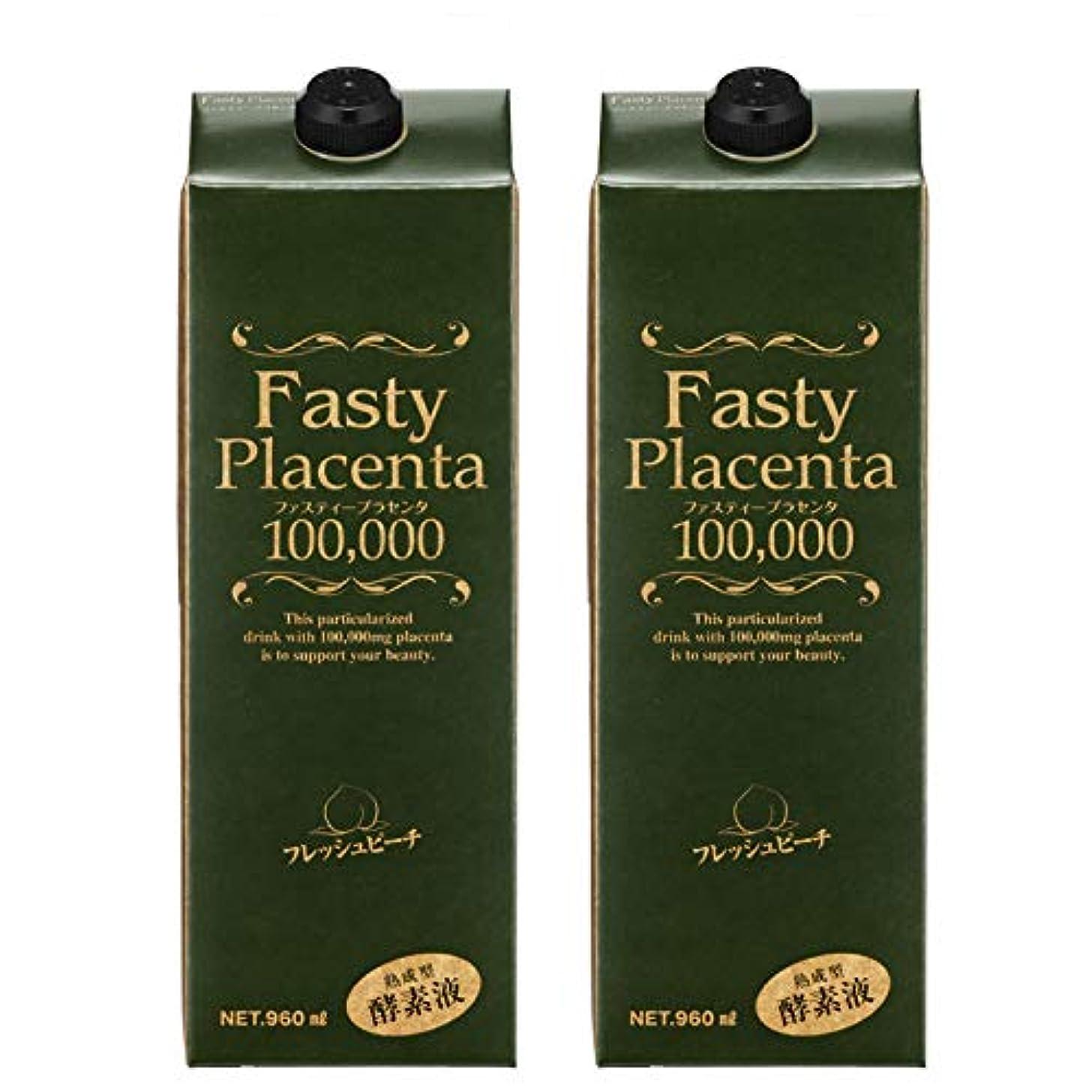 現れる煙付添人ファスティープラセンタ100,000 増量パック(フレッシュピーチ味) 2本