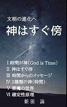 [新田論, 大久保 昭洋]の神はすぐ傍: 文明の進化へ 新田論の人間学書
