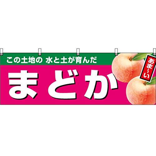 横幕 まどか(濃ピンク) YK-903 (受注生産)【宅配便】 [並行輸入品]