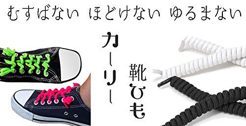 [ATPCJapan]カーリー靴ひも最強のフィット感むすばないほどけないゆるまないウルトラフィットスプリング形状の伸びるゴム製靴紐(レッド)
