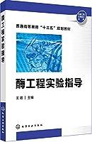 酶工程实验指导(王君)