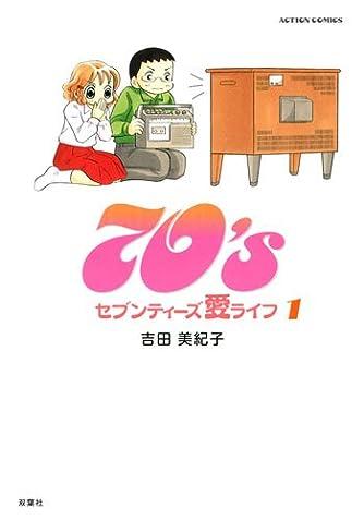 70's愛ライフ1(アクションコミックス)