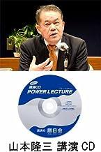 山本隆三 いま「原発」「復興」とどう向き合えばいいのかの著者【講演CD:原子力発電の必要性~経済・安全保障・地球環境の視点から考える~】