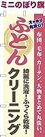 卓上ミニのぼり旗 「ふとんクリーニング」 短納期 既製品 13cm×39cm ミニのぼり