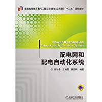 Distribution network and distribution automation system(Chinese Edition)
