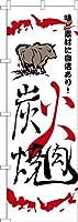 既製品のぼり旗 「炭火焼肉3」 短納期 高品質デザイン 600mm×1,800mm のぼり