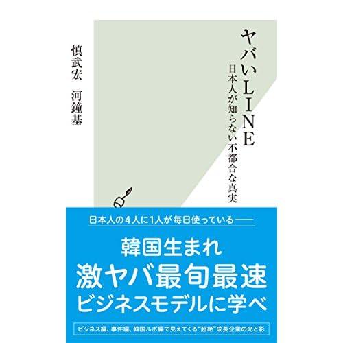 ヤバいLINE~日本人が知らない不都合な真実~