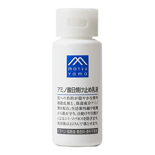 松山油脂『アミノ酸日焼け止め 乳液』
